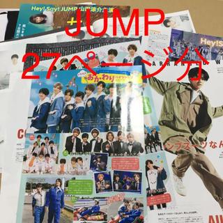 ヘイセイジャンプ(Hey! Say! JUMP)のHey! Say! JUMP 切り抜き 雑誌(音楽/芸能)