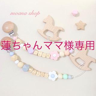 蓮ちゃんママ様専用(おもちゃ/雑貨)