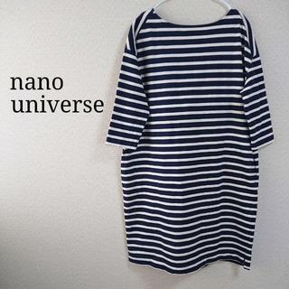 ナノユニバース(nano・universe)のナノユニバース 7分袖 ボーダー ワンピース コットン 38サイズ(ひざ丈ワンピース)