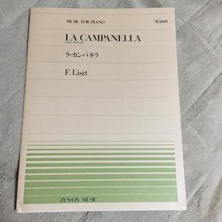 全音ピアノピース リスト作曲 「ラ・カンパネラ」(クラシック)