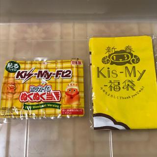 キスマイフットツー(Kis-My-Ft2)の2015 新春Kis-My福袋〜今年もよろしくThank you じゃん!(アイドルグッズ)