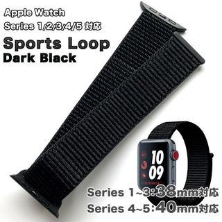 アップルウォッチ(Apple Watch)のスポーツループバンド Dブラック Apple Watch 38, 40mm対応(その他)