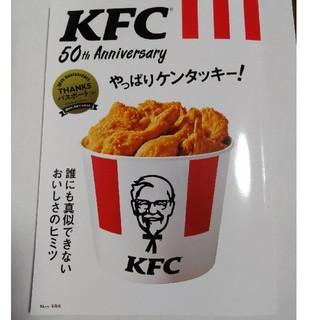 タカラジマシャ(宝島社)のKFC 50th Anniversary(料理/グルメ)