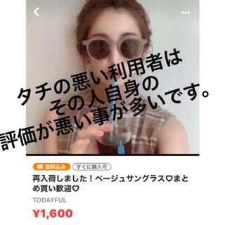 TODAYFUL - タチの悪い利用者撲滅 岡山県出品者 ベージュサングラス♡まとめ買い歓迎♡