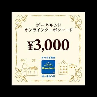 ボーネルンド(BorneLund)のボーネルンドオンラインクーポン¥3000(ショッピング)