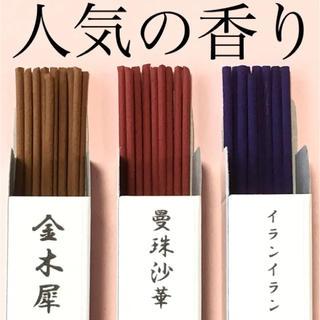 人気の香りセット no.593