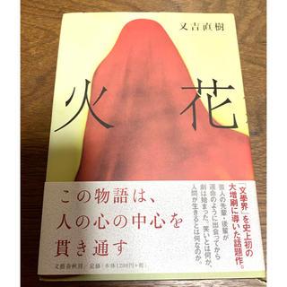 ブンゲイシュンジュウ(文藝春秋)の又吉直樹 火花(文学/小説)