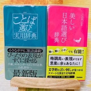 【売り切れ続出!】ことば選び実用辞典 美しい日本語選び辞典 2冊セット