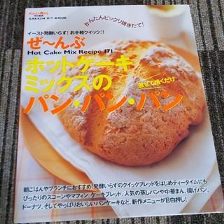 ホットケーキミックスの本パンパン本お菓子