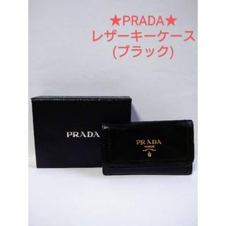 プラダ(PRADA)の★PRADA★レザーキーケース/ブラック(キーケース)