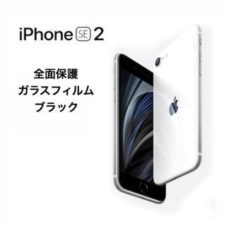 アイフォーン(iPhone)のiPhone SE2 ガラスフィルム(保護フィルム)