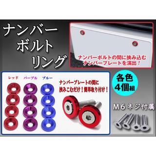 ナンバーボルトリング ナンバープレート 4個セット M6ボルト アルマイトカラー(汎用パーツ)