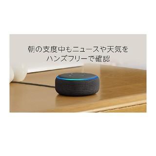 エコー(ECHO)のEcho Dot (エコードット)第3世代 -  チャコール(その他)