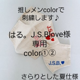 手作りマスクカバー JSB