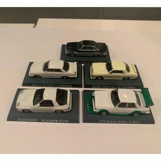 アオシマ(AOSHIMA)のシャコタンブギ&グラチャンコレクション 5台セット(ミニカー)