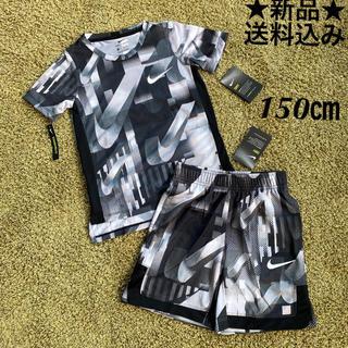 NIKE - NIKE ジュニア 150㎝ Dri-Fit  Tシャツ  ショートパンツ