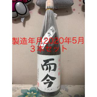 而今 1800mI 3本セット 送料込み(日本酒)