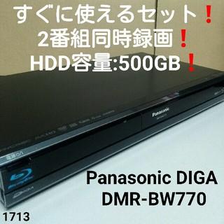 パナソニック(Panasonic)のすぐに使えるセット❗W録画❗Panasonic DIGA DMR-BW770(ブルーレイレコーダー)