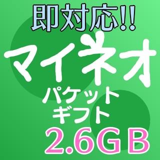 【即対応】mineo パケットギフト 2.6GB【匿名】