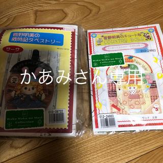 新品 菅野明美さんのカントリードールCのキット(生地/糸)