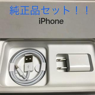 アップル(Apple)のiPhone充電器 ライトニングケーブル 1本 1m 純正品アダプタセット(バッテリー/充電器)