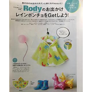 Rody - 【新品未使用】 ロディ RODY レインポンチョ