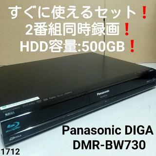パナソニック(Panasonic)のすぐに使えるセット❗Panasonic DIGA DMR-BW730 W録画❗(ブルーレイレコーダー)