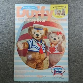 ディズニー(Disney)のDuffy The Disney Bear Special Guidebook (地図/旅行ガイド)