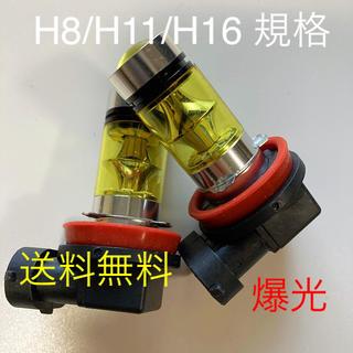 LED フォグランプH8/H9/H11/H16イエロー(車種別パーツ)