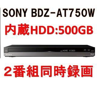 ソニー(SONY)の動作品★SONY 500GB 2番組同時録画 BDZ-AT750W(ブルーレイレコーダー)