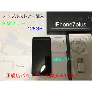 アップル(Apple)の【Apple】iPhone 7 plus 128GB SIMフリー (スマートフォン本体)