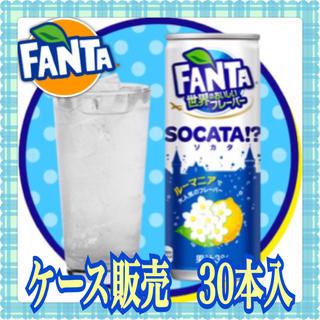 ファンタ 世界のおいしいフレーバー ソカタ 250ml×30本入