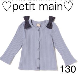 petit main - petit main  肩リボン カーディガン 130