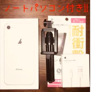 アップル(Apple)の【超お買い得品‼️】iPhone8 64GB 新品+i5搭載NECノートパソコン(スマートフォン本体)