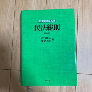 民法総則 第8版(人文/社会)