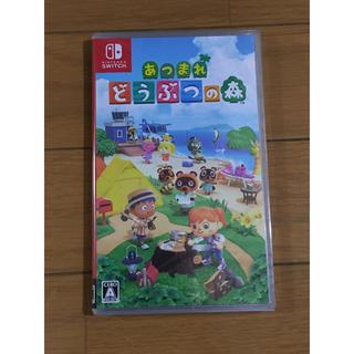 Nintendo Switch - あつまれ どうぶつの森  新品