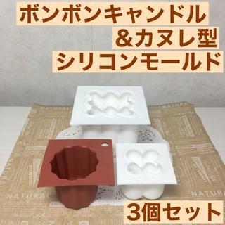 ボンボンキャンドル カヌレ シリコンモールド 韓国 キャンドル 型 3個セット(各種パーツ)