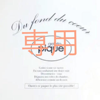 gelato pique - ジェラートピケ♡4点
