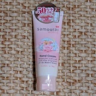 サムライ(SAMOURAI)のサムライウーマン ハンドクリーム(ハンドクリーム)