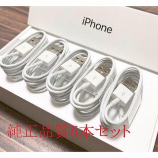 アップル(Apple)のiPhone充電器 ライトニングケーブ純正品質 5本セット送料無料(バッテリー/充電器)