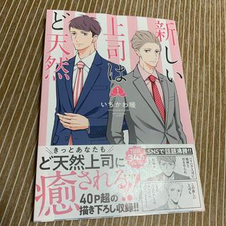 アキタショテン(秋田書店)の新しい上司はど天然 1 初版(青年漫画)