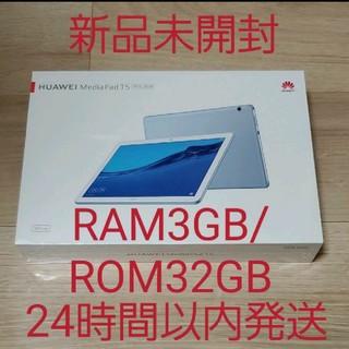 アンドロイド(ANDROID)の【新品未開封】HUAWEI MediaPad T5 RAM3GB/ROM32GB(タブレット)