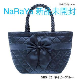 ナラヤ(NaRaYa)の新品 ナラヤNaRaYaリボンバッグ トートバッグ  ネイビー(トートバッグ)