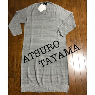 アツロウタヤマ(ATSURO TAYAMA)の【新品タグ付き】ATSURO  TAYAMA☆薄手ニットワンピ(ひざ丈ワンピース)