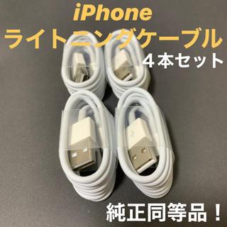 アイフォーン(iPhone)の充電器(バッテリー/充電器)