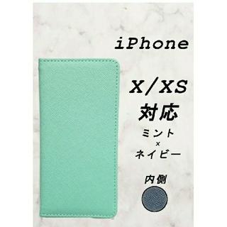 PUレザー手帳型スマホケース(iPhone X/XS 対応)ミント/ネイビー(iPhoneケース)