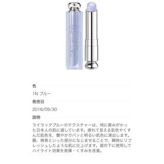 Dior - dior フィックスイットカラー1Nブルー