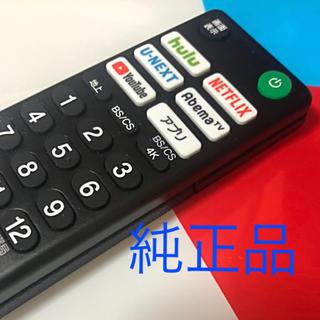 ブラビア(BRAVIA)のSonyBravia TV リモコン(純正品) RMF-TX410J 開封済(その他)