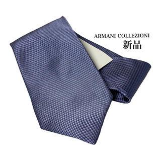 アルマーニ コレツィオーニ(ARMANI COLLEZIONI)のARMANI アルマーニ コレツォーニ ネクタイ ブルー 未使用 美品(ネクタイ)