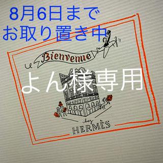 エルメス(Hermes)の8月6日までお取り置き*よん様専用ページ(ミニワンピース)
